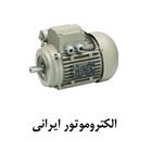 Iranian Electromotor