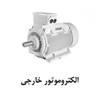 External Electromotor
