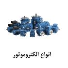 Types of electromotors
