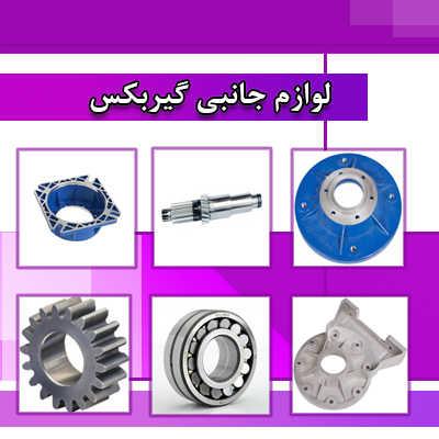 Gearbox Accessories