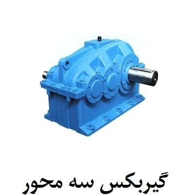 Three-axis helical gearbox