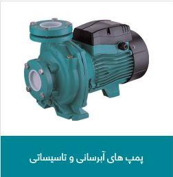 Leo water pump