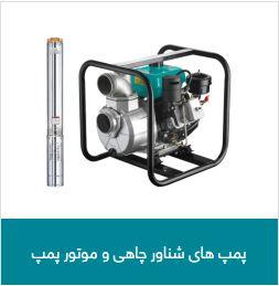 Chinese Pump Engine