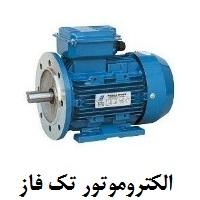 Single Phase Electromotor