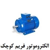 Compact Electromotor