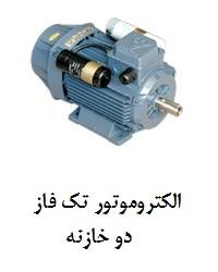 Two-phase single-phase electromotor
