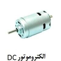 DC Electromotor
