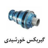 Solar gearbox