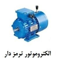 Brake Electromotor