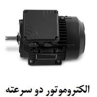 Two-speed electromotor