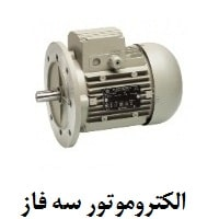 Three Phase Electromotor