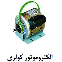 Cooler electromotor