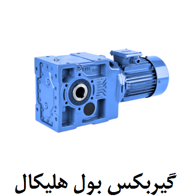 Bull Helical Gearbox