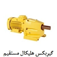 Direct shaft helical gearbox