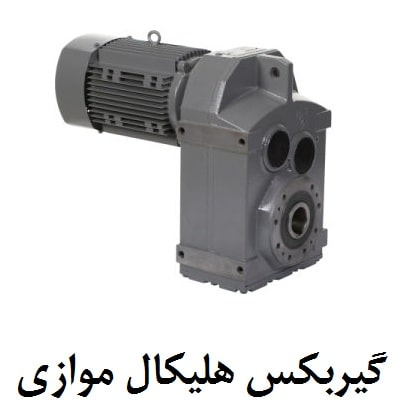 Parallel helical gearbox
