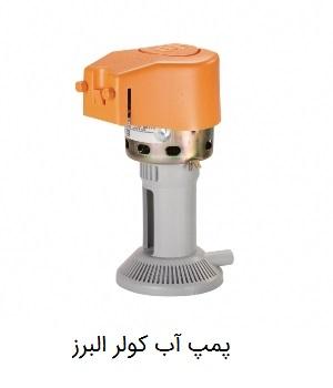 پمپ آب کولر الکتروژن البرز