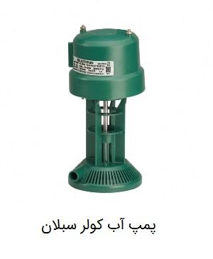 پمپ آب کولر الکتروژن سبلان